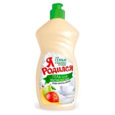 Жидкое моющее средство для мытья детской посуды Я родился, 450 мл